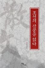 조선의 산문을 읽다