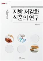 도서 이미지 - 지방 저감화 식품의 연구