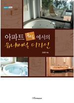 도서 이미지 - 아파트 욕실에서의 유니버설 디자인