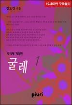 도서 이미지 - 굴레 (무삭제 개정판) 1/2