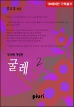 도서 이미지 - 굴레 (무삭제 개정판) 2/2