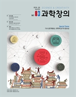 도서 이미지 - 월간 과학창의 2016년 5월호
