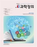 도서 이미지 - 월간 과학창의 2016년 7월호