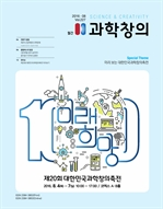 도서 이미지 - 월간 과학창의 2016년 8월호