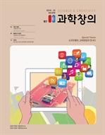 도서 이미지 - 월간 과학창의 2016년 10월호