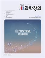 도서 이미지 - 월간 과학창의 2017년 1월호