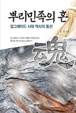도서 이미지 - 뿌리 민족의 혼: 업그레이드 시대 역사의 동선