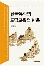 도서 이미지 - 한국유학의 도덕교육적 변용