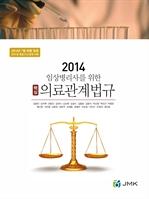 도서 이미지 - 2014 임상병리사를 위한 핵심 의료관계법규
