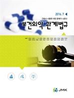 도서 이미지 - 2016.7 보건의약 관계법규