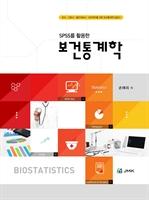 도서 이미지 - SPSS를 활용한 보건통계학