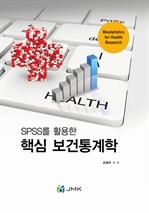 도서 이미지 - SPSS를 활용한 핵심 보건통계학