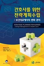도서 이미지 - 간호사를 위한 전략계획수립