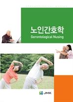 도서 이미지 - 노인간호학