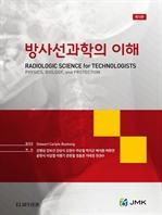 도서 이미지 - 방사선과학의 이해(제10판)