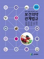 도서 이미지 - 보건의약관계법규(2014)