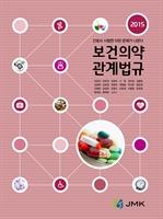 도서 이미지 - 보건의약관계법규(2015)