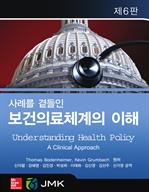 도서 이미지 - 사례를 곁들인 보건의료체계의 이해