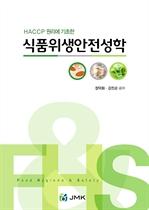 도서 이미지 - 식품위생안전성학
