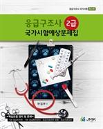 도서 이미지 - 응급구조사 [2급] 국가시험예상문제집
