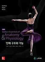 도서 이미지 - 인체 구조와 기능(제8판)