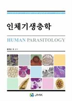 도서 이미지 - 인체기생충학