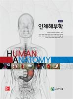 도서 이미지 - 인체해부학 제3판