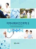 도서 이미지 - 지역사회보건간호학 II