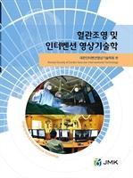 도서 이미지 - 혈관조영 및 인터벤션 영상기술학