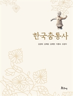 도서 이미지 - 한국춤통사