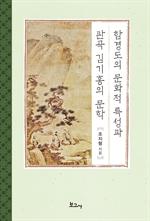 도서 이미지 - 함경도의 문화적 특성과 관곡 김기홍의 문학