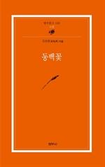 도서 이미지 - 동백꽃 (범우문고 148)