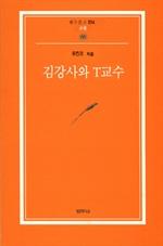 도서 이미지 - 김강사와 T교수 (범우문고 224)