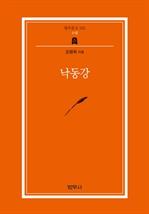 도서 이미지 - 낙동강 (범우문고 255)