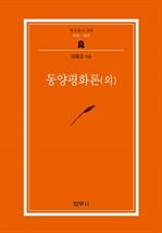 도서 이미지 - 동양평화론 (외) (범우문고 269)