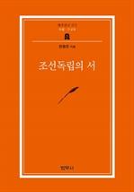 도서 이미지 - 조선독립의 서 (범우문고 272)