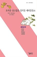 도서 이미지 - 토끼전·옹고집전 (외) (사르비아 206)