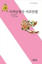 도서 이미지 - 사씨남정기·서포만필 (사르비아 207)