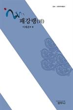 도서 이미지 - 패강랭 (외) (사르비아 324)