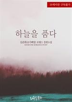 도서 이미지 - [합본] 하늘을 품다 (전2권/완결)