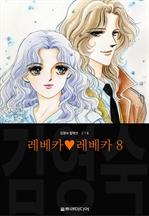 도서 이미지 - 레베카♥레베카 (김영숙 컬렉션)