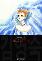 도서 이미지 - 보디가드 (김영숙 컬렉션)
