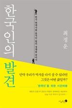 도서 이미지 - 한국인의 발견