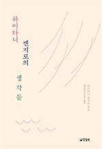 도서 이미지 - 하이타니 겐지로의 생각들