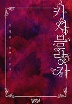 도서 이미지 - [합본] 카사블랑카 (전2권/완결)