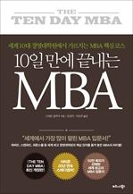 도서 이미지 - 10일 만에 끝내는 MBA