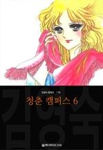도서 이미지 - 청춘 캠퍼스 (김영숙 컬렉션)