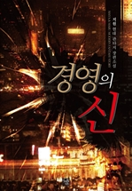 도서 이미지 - [합본] 경영의 신 (전6권/완결)