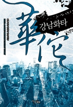 도서 이미지 - [합본] 강남화타 (전12권/완결)