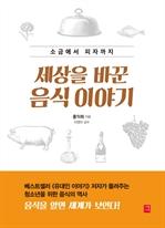 도서 이미지 - 세상을 바꾼 음식 이야기